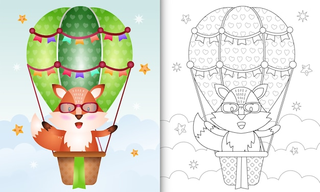 熱気球でかわいいキツネと子供のための塗り絵