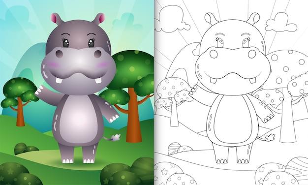 かわいいカバのキャラクターイラストで子供のための塗り絵