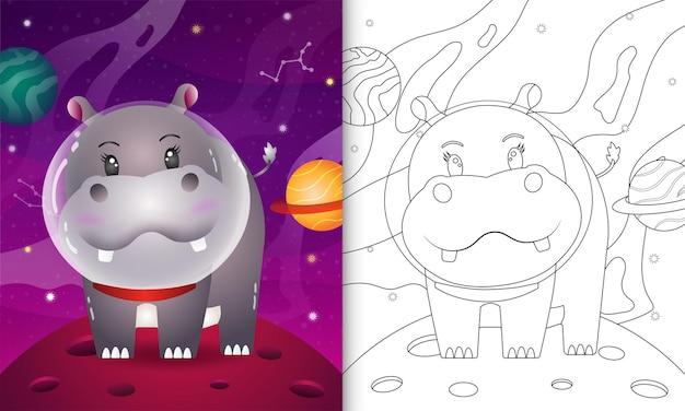 우주 은하계에서 귀여운 하마가있는 아이들을위한 색칠하기 책