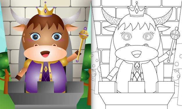 Книжка-раскраска для детей с милым персонажем короля буйвола