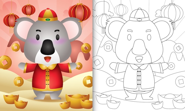 中国の伝統的な服をテーマにした旧正月を使用したかわいいコアラの子供のための塗り絵