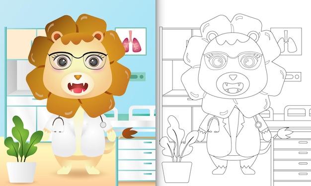 귀여운 사자 의사 캐릭터가있는 아이들을위한 색칠하기 책