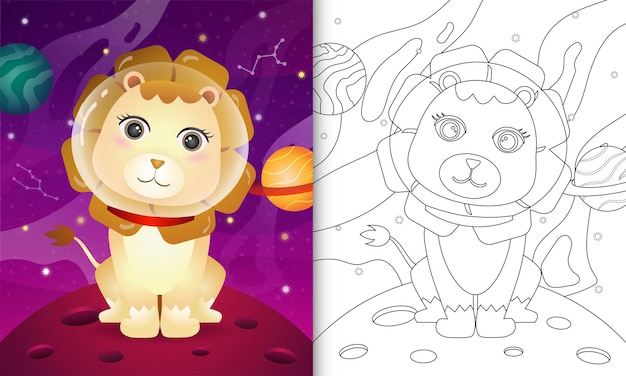 우주 은하계에서 귀여운 사자가있는 아이들을위한 색칠하기 책