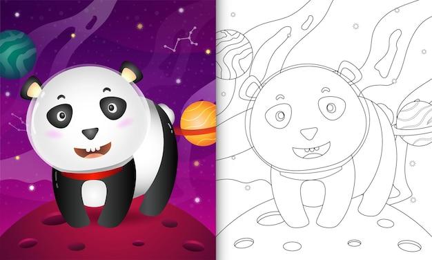우주 은하계에서 귀여운 팬더가있는 아이들을위한 색칠하기 책