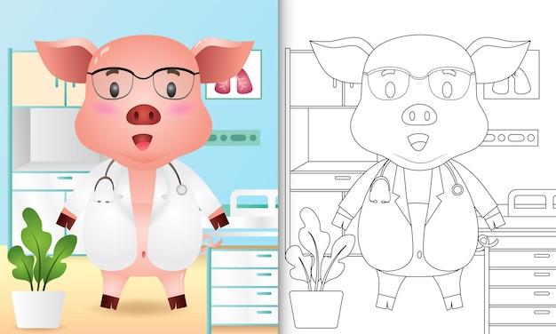 かわいい豚の医者のキャラクターを持つ子供のための塗り絵