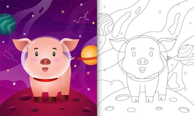 우주 은하계에서 귀여운 돼지가있는 아이들을위한 색칠하기 책