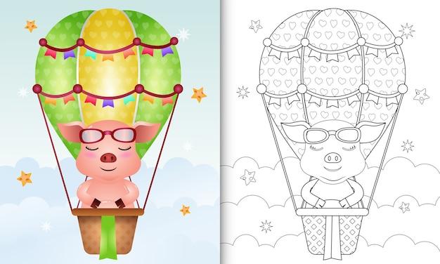 熱気球でかわいい豚と子供のための塗り絵