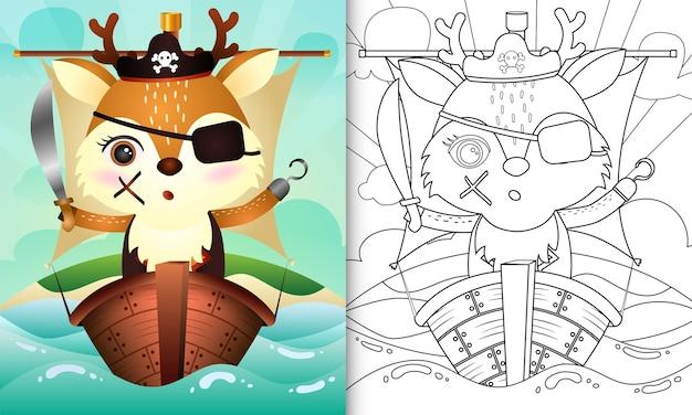 船のかわいい海賊鹿のキャラクターイラストと子供のための塗り絵