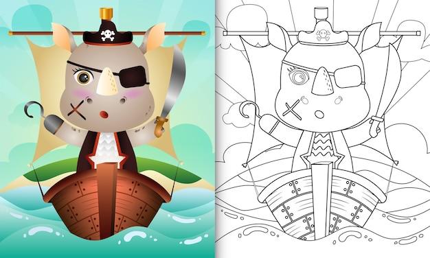 船の上のかわいい海賊ライノのキャラクターのイラストと子供のための塗り絵