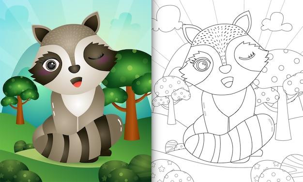 かわいいアライグマのキャラクターイラストで子供のための塗り絵 Premiumベクター