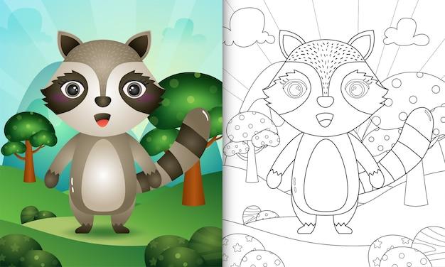 かわいいアライグマのキャラクターイラストで子供のための塗り絵