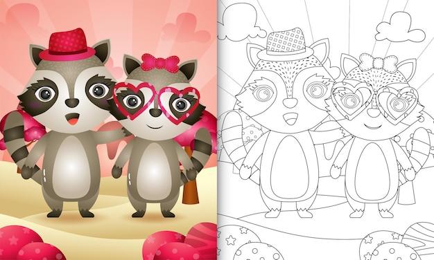 かわいいアライグマのカップルをテーマにしたバレンタインデーの子供のための塗り絵