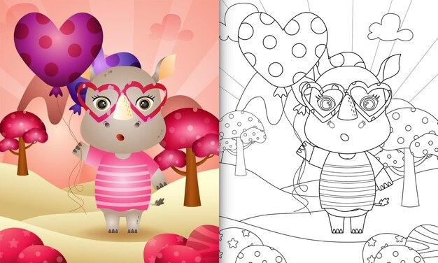 Книжка-раскраска для детей с милым носорогом, держащим воздушный шар, тематический день святого валентина