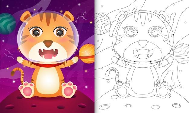 宇宙銀河でかわいい虎と子供のための塗り絵