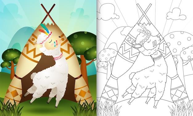 かわいい部族の自由奔放に生きるアルパカのキャラクターイラストと子供のための塗り絵