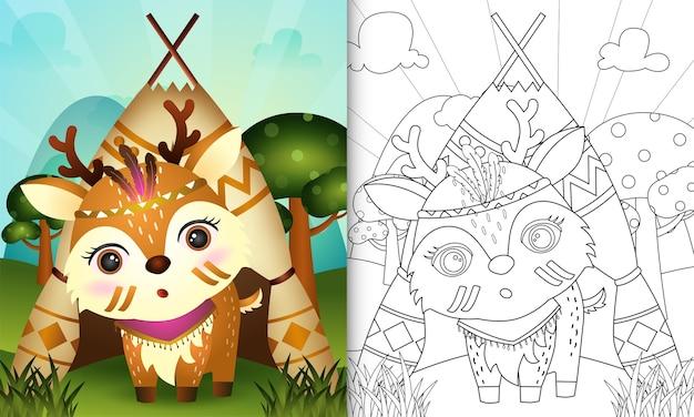 かわいい部族の自由奔放に生きる鹿のキャラクターイラストと子供のための塗り絵