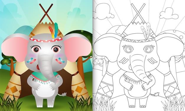 귀여운 부족 보헤미안 코끼리 캐릭터가있는 아이들을위한 색칠하기 책