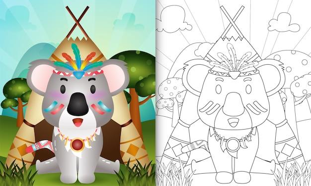 かわいい部族の自由奔放に生きるコアラのキャラクターを持つ子供のための塗り絵