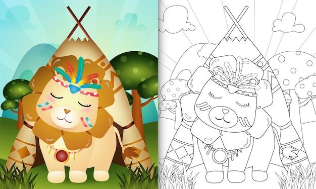 Книжка-раскраска для детей с милым племенным львом в стиле бохо
