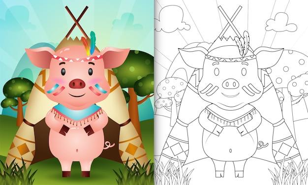 귀여운 부족 boho 돼지 캐릭터 일러스트와 함께 아이들을위한 색칠하기 책