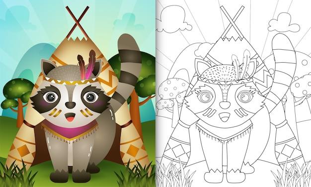 かわいい部族の自由奔放に生きるアライグマのキャラクターを持つ子供のための塗り絵