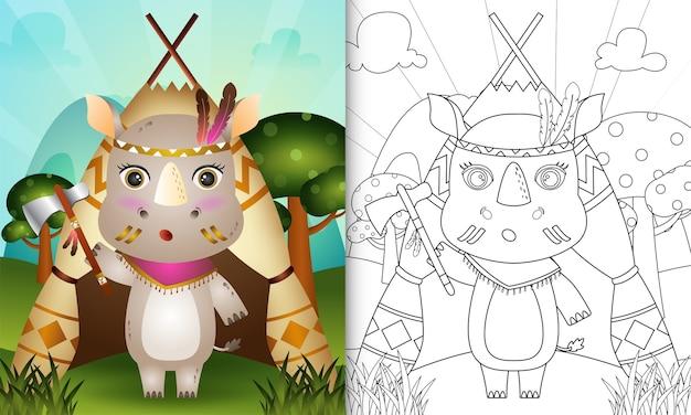 귀여운 부족 boho 코뿔소 캐릭터 일러스트와 함께 아이들을위한 색칠하기 책