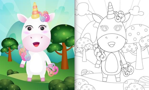 Книжка-раскраска для детей с милой иллюстрацией персонажа единорога
