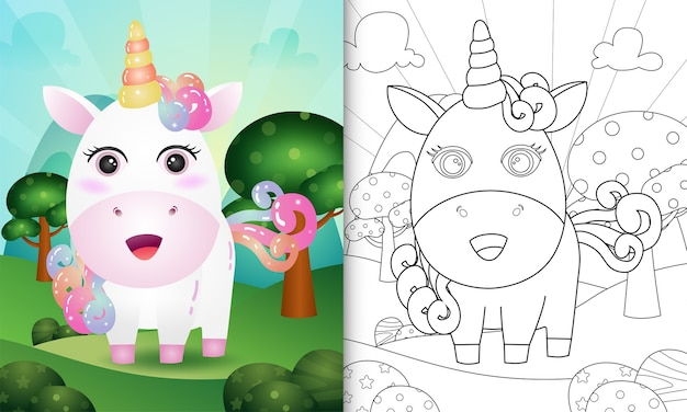 かわいいユニコーンのキャラクターイラストで子供のための塗り絵