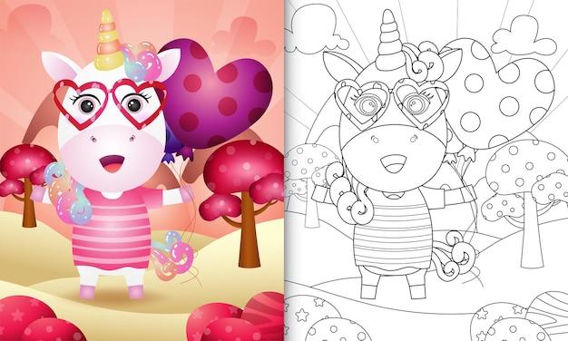 風船をテーマにしたバレンタインデーを保持しているかわいいユニコーンを持つ子供のための塗り絵