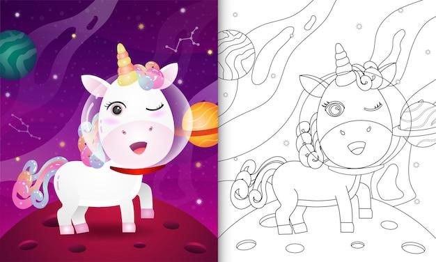 우주 은하계에서 귀여운 유니콘을 가진 아이들을위한 색칠하기 책 프리미엄 벡터