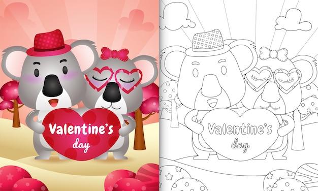 かわいいバレンタインデーのコアラのカップルが描かれた子供のための塗り絵
