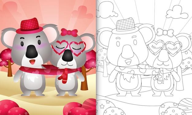 かわいいバレンタインデーのコアラカップルと子供のための塗り絵