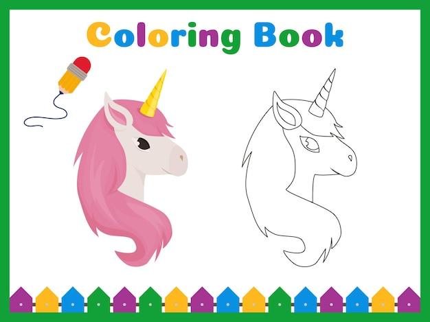 簡単な教育ゲームレベルの就学前の子供のための塗り絵。