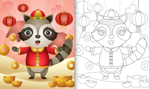 Coloring book for kids with a cute raccoon using chinese traditional clothes themed lunar new year