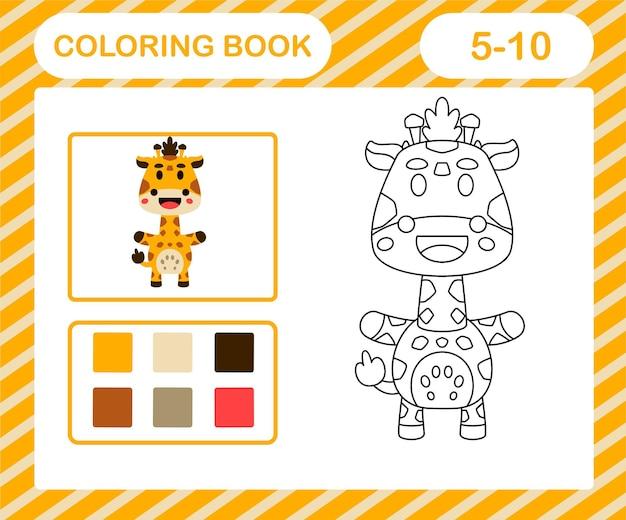 색칠하기 책 또는 페이지 만화 귀여운 기린, 5세와 10세 어린이를 위한 교육 게임