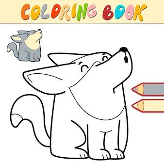 아이들을위한 색칠하기 책 또는 페이지. 늑대 흑백 그림