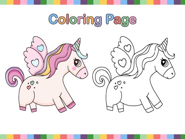 귀여운 유니콘 페가수스 개요 만화의 색칠 공부 페이지