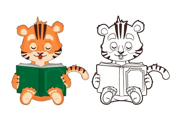 색칠하기 책: 호랑이 새끼는 손에 책을 들고 있습니다. 벡터, 만화 스타일의 그림, 흑백 선화