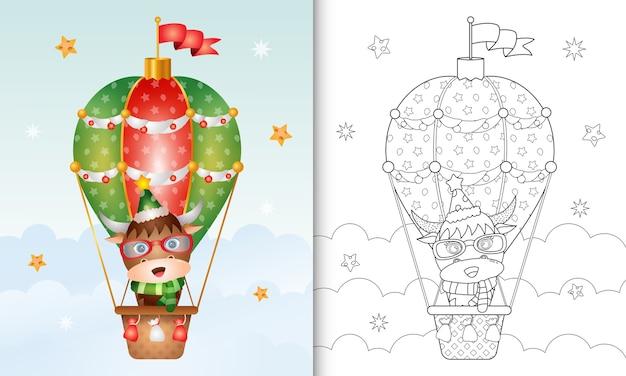 かわいいバッファローのクリスマスキャラクターの塗り絵
