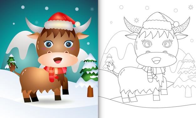 Книжка-раскраска с милыми рождественскими персонажами буйвола