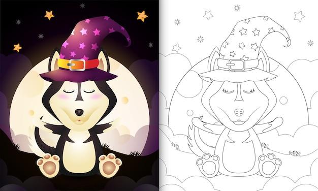 月の前にかわいい漫画のハロウィーンの魔女ハスキー犬との塗り絵