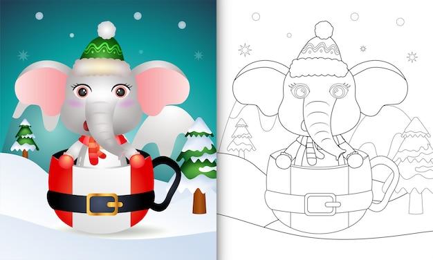 サンタカップに帽子とスカーフが付いたかわいい象のクリスマスキャラクターの塗り絵