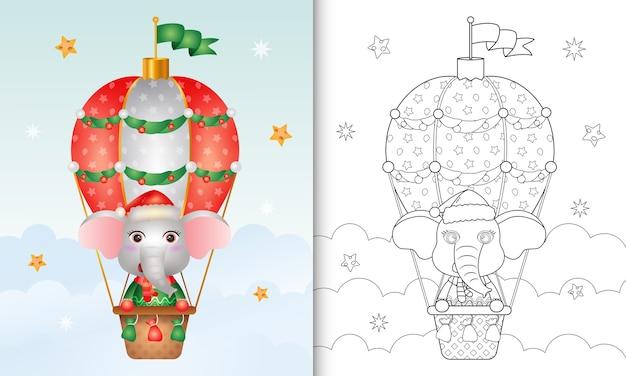 かわいい象のクリスマスキャラクターの塗り絵