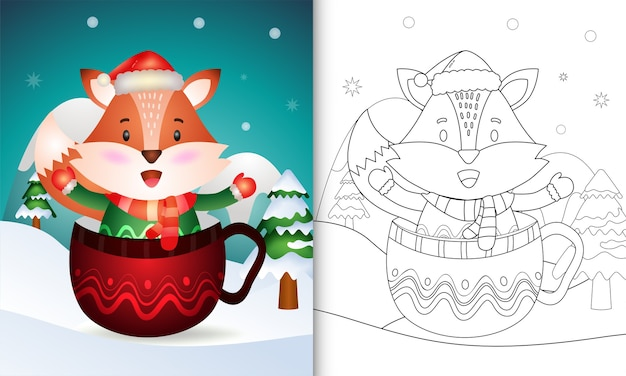 カップにサンタの帽子とスカーフが入ったかわいいキツネのクリスマスキャラクターの塗り絵