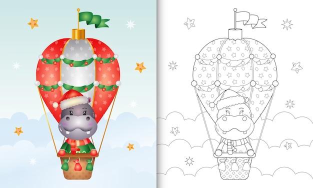 かわいいカバのクリスマスキャラクターの塗り絵
