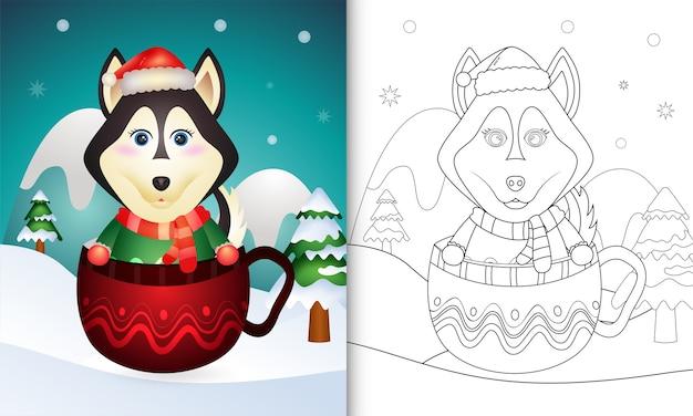 カップにサンタの帽子とスカーフが付いたかわいいハスキー犬のクリスマスキャラクターの塗り絵