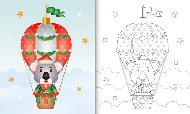 かわいいコアラのクリスマスキャラクターの塗り絵