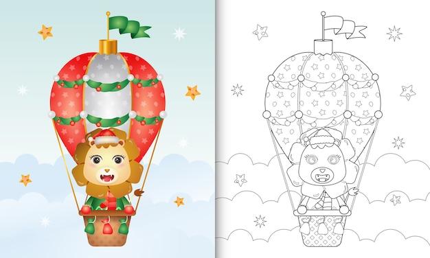 かわいいライオンのクリスマスキャラクターの塗り絵