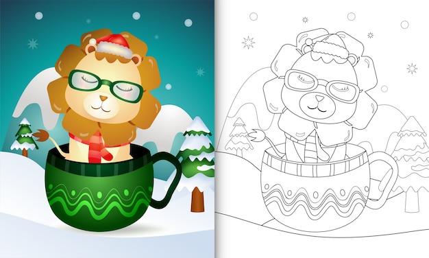 Книжка-раскраска с милыми рождественскими персонажами львом
