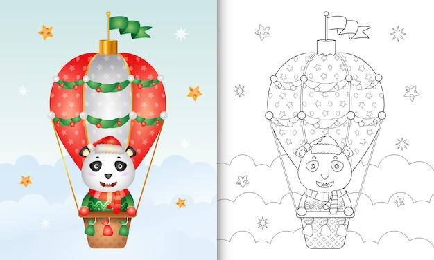 かわいいパンダのクリスマスキャラクターの塗り絵